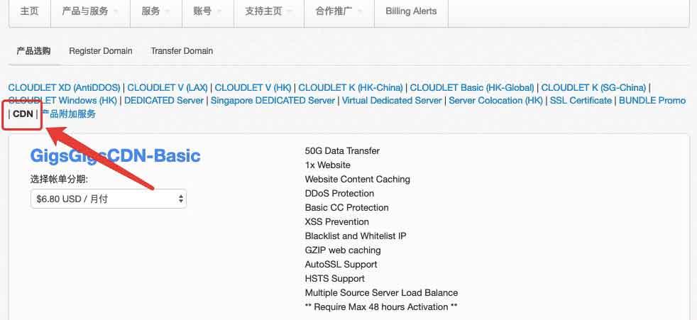 GigsGigsCloud上线CDN服务特价促销,买多少送多少,网站加速和高防-辣椒资源网-专注互联网建站资源分享