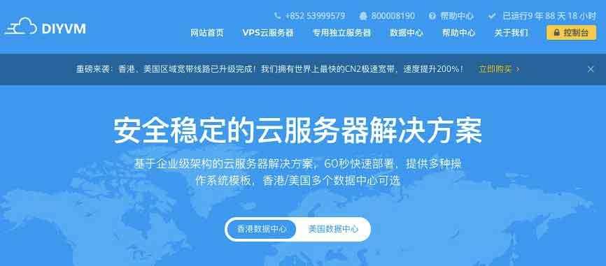 DiyVM:香港美国免备案云服务器终身五折促销,CN2独享带宽,不限流量,免备案-辣椒资源网-专注互联网建站资源分享