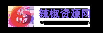 辣椒资源网-专注互联网建站资源分享-分享各类建站资源,国内外主机,VPS,独立服务器特价信息,网站源码,主机优惠、国内外VPS、云服务器、虚拟主机、空间促销特价优惠信息分享、Sup资源分享网
