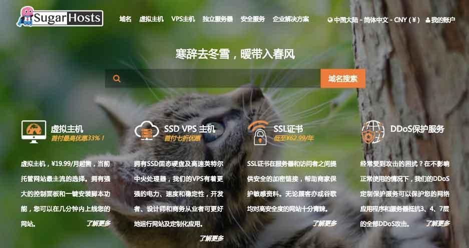 SugarHosts糖果主机:低价专业建站虚拟主机,美国CN2/香港直连线路可选,独立IP,3Gbps免费防御,19.99元/月起,支持支付宝-辣椒资源网-专注互联网建站资源分享