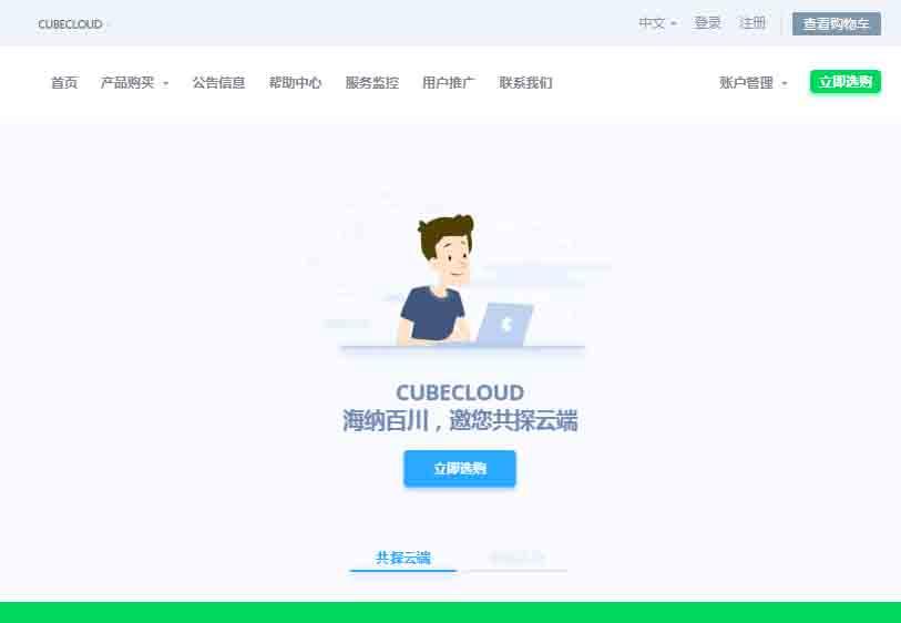 CubeCloud:全新 洛杉矶CN2 GIA KVM产品上线,立减10元优惠码-辣椒资源网-专注互联网建站资源分享