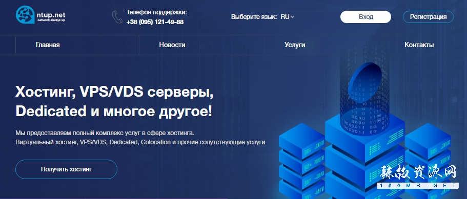 NTUP:乌克兰VPS\独立服务器促销,1Gbps带宽不限流量,VPS最低12美元/年起,独立服务器最低26.25美元/月起-辣椒资源网-专注互联网建站资源分享