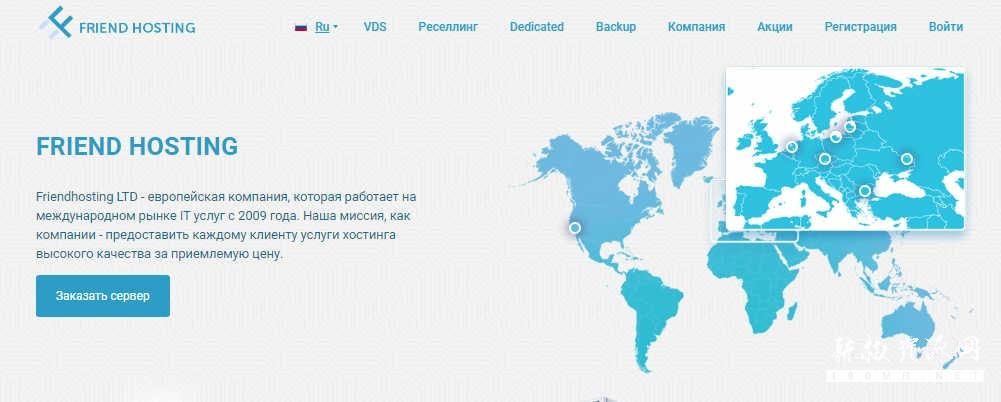Friendhosting:圣诞促销,7机房不限流量VPS一律5折促销,最低仅1.57美元/月,支持支付宝付款-辣椒资源网-专注互联网建站资源分享