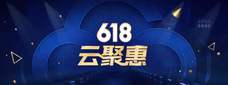 腾讯云618云聚惠,国内/香港云服务器,最高10M无限流量,2核4G/2核8G/4核8G精选配置,最低95元/年起-辣椒资源网-专注互联网建站资源分享