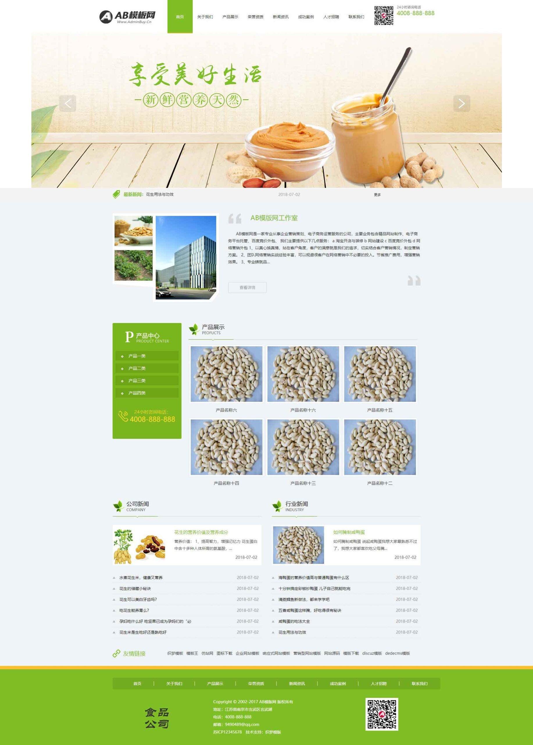 绿色食品加工企业网站织梦dede模板源码[带手机版数据同步]