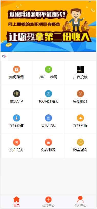 二次开发威客任务平台源码粉丝关注投票发布系统Thinkphp内核