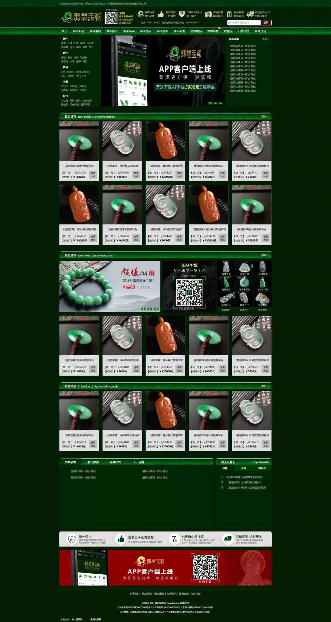 帝国CMS源码《珠宝网》企业官网大气绿色珠宝玉器奢侈品古玩类展示型商城源码带手机版