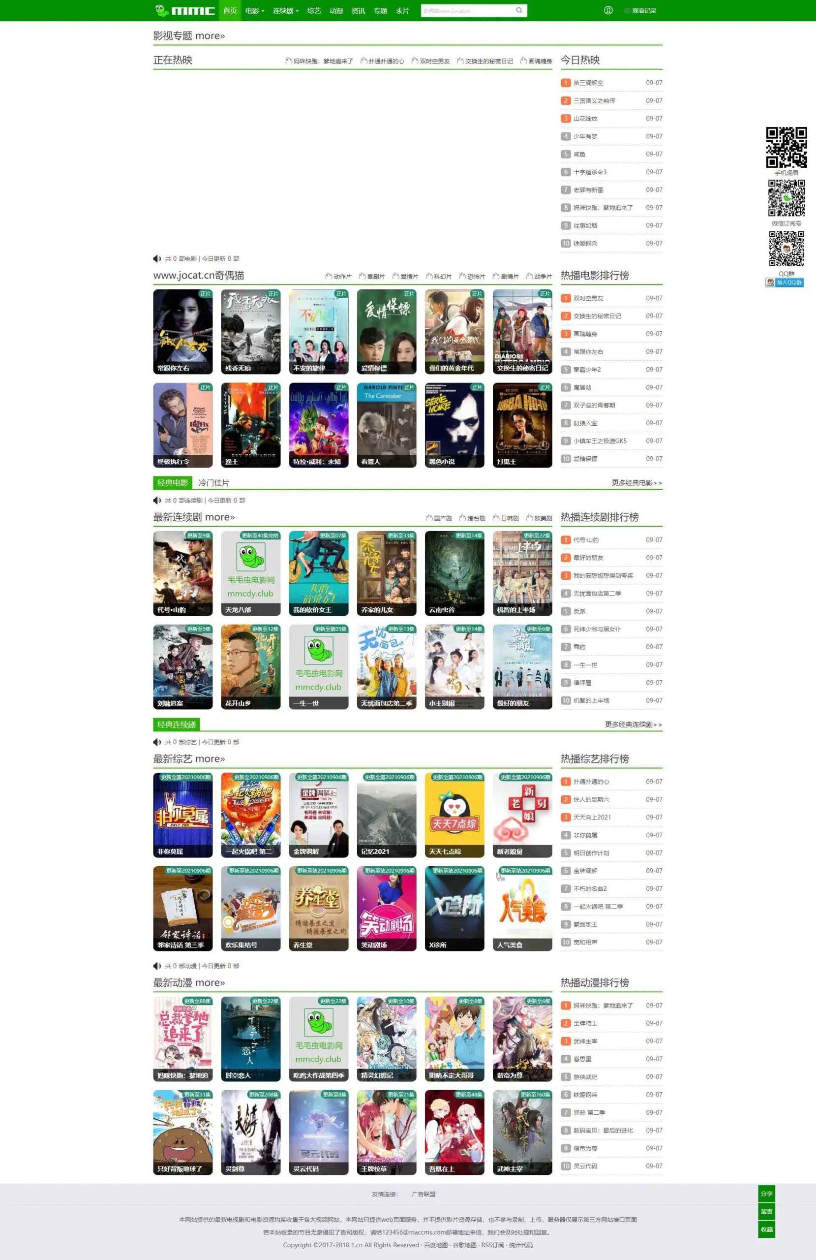 绿色毛毛虫影视模板苹果CMSV10模板源码下载