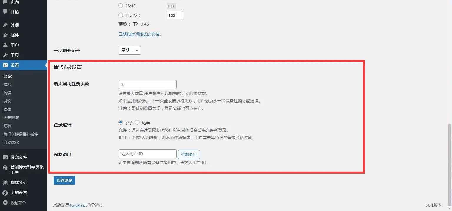 WordPress异地IP登录自动禁封用户插件Erphp loggedin