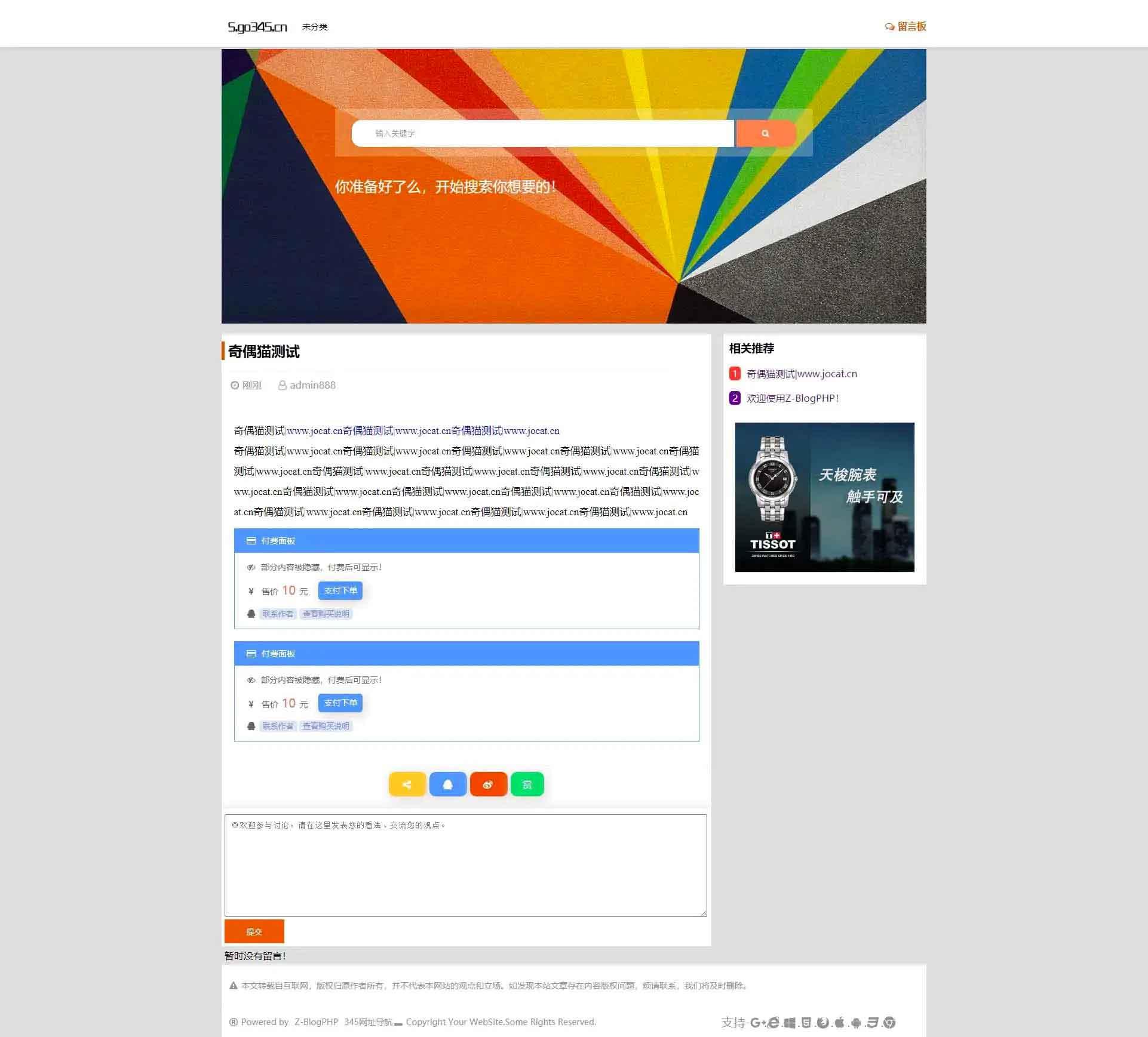 Z-BlogPHP主题名扬图文博客主题模板商业版下载